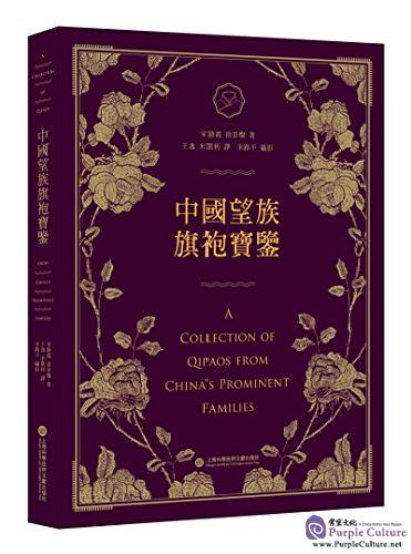 A Collection of Qipaos From China's Prominent Families - Click Image to Close