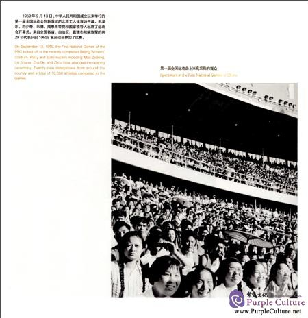 Sample pages of Memories of The Nation: Selected Cover Stories of 820 Issues of China Pictorial (ISBN:9787514613667)