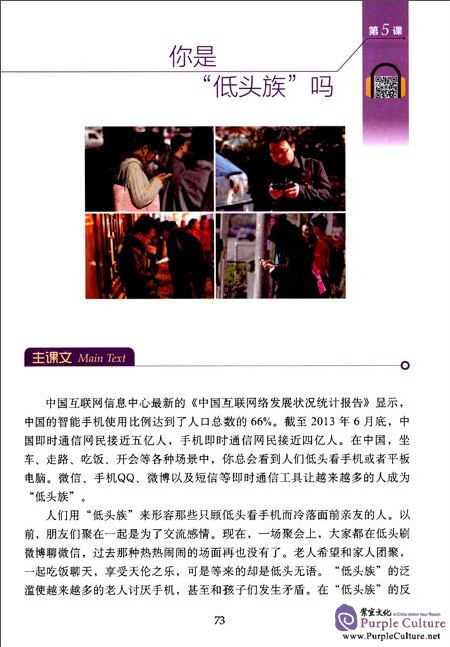 Sample pages of Today's World: Select Readings of Chinese Spotlight News (with workbook) I (ISBN:9787301276235)
