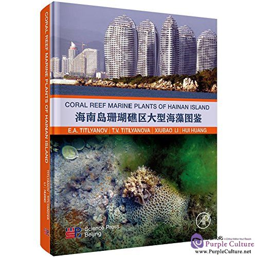 Coral reef marine plants of Hainan Island - Click Image to Close