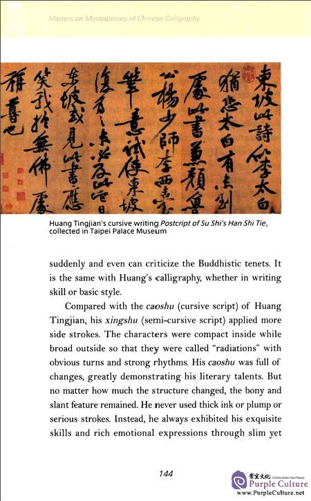 Sample pages of Masters on Masterpieces of Chinese Calligraphy (ISBN:9787508530888, 7508530888)