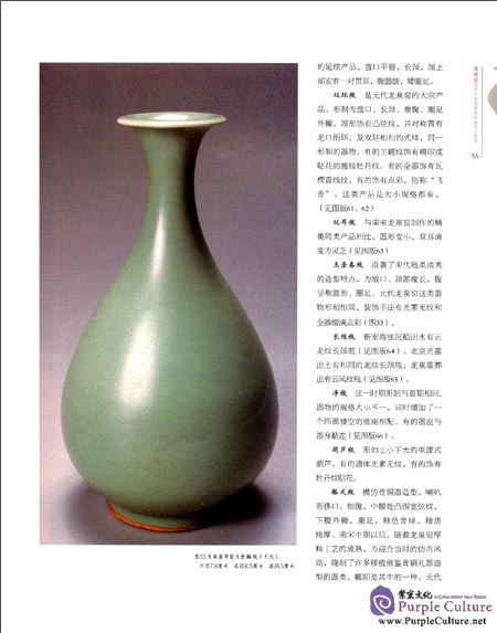 Sample pages of Famous Kilns in Ancient China: Longquan Kiln (ISBN:9787548042693)