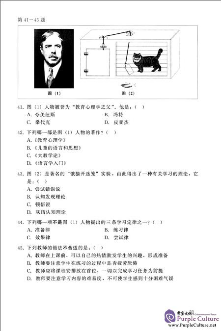 Sample pages of Test Preparation Guidebook for Certificate of Teaching Chinese to Speakers of Other Languages (ISBN:9787301281468,7301281463)