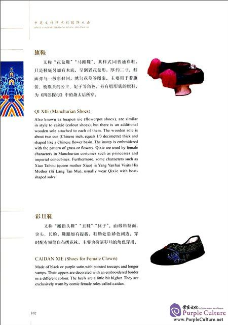 Sample pages of Jingju Costume Terms in Chinese and English (ISBN:7507751341,9787507751345)