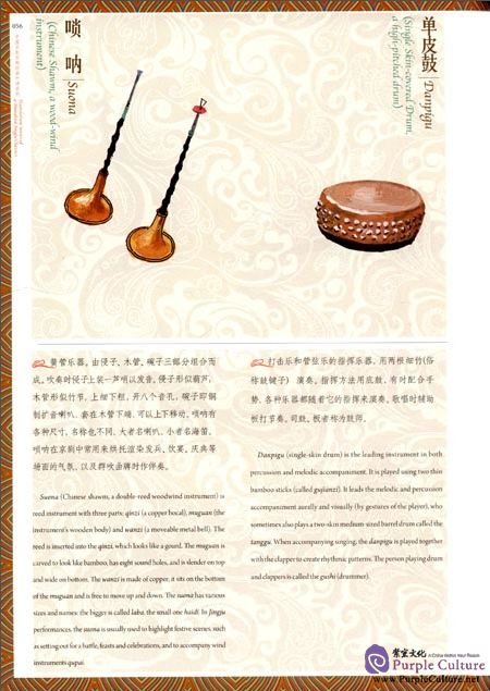 Sample pages of Translation Series of a Hundred Jingju Classics: An Introduction to the Art of Jingju (ISBN:9787501359042)