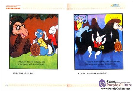 Sample pages of Classical Playback of Dolphin Bilingual Children's Books: Wonderful Pouch (ISBN:9787511033451)