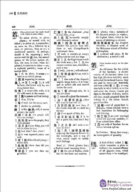 Syllabic Dictionary of the Chinese Language (2 Vols) by