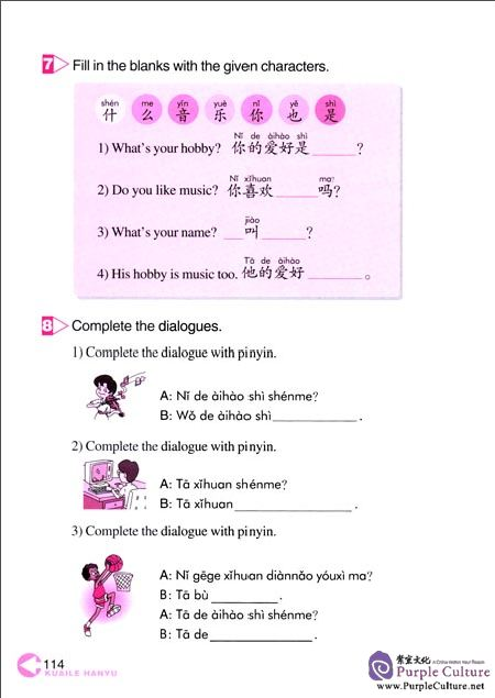 Sample pages of Happy Chinese (Chinese for GCSE, Kuaile Hanyu) Volume 1 - Workbook (ISBN:9787107205163)