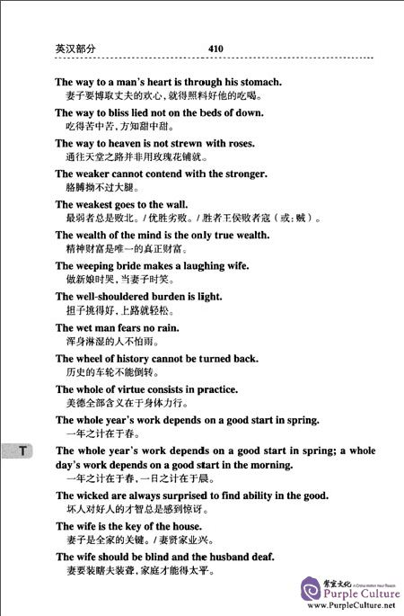 Sample pages of An English-Chinese and Chinese-English Dictionary of Proverbs, Mottoes and Epigrams (ISBN:9787517603801)