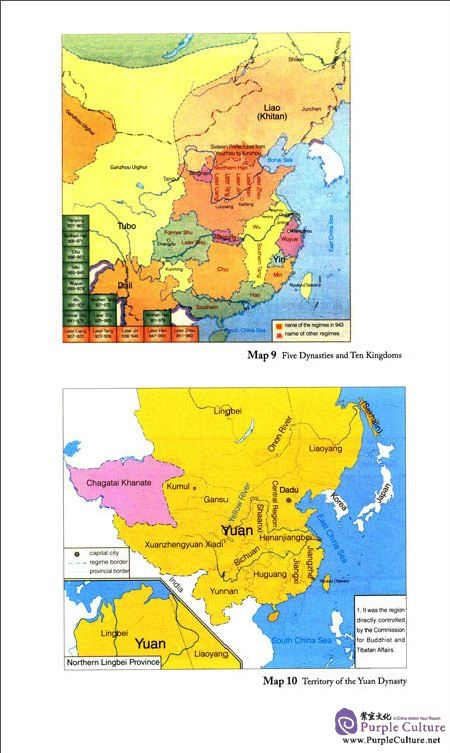Sample pages of History of China from Earliest Times to the Last Emperor (ISBN:9787500150701)