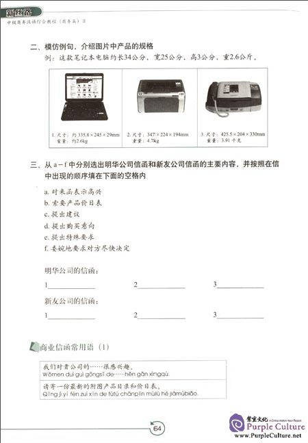 Sample pages of New Silk Road Business Chinese - Intermediate Business Chinese II (ISBN:9787301203453, 7301203454)