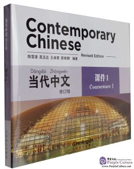 Contemporary Chinese (Revised Edition) - Courseware 1 - Click Image to Close