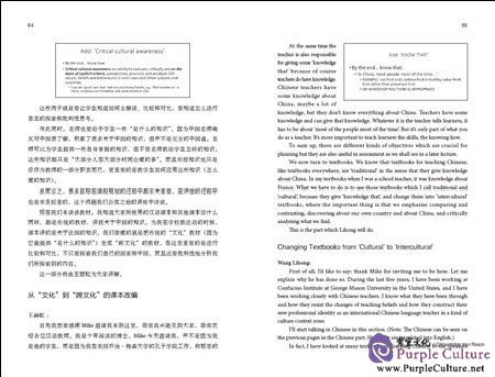 Sample pages of Intercultural Communicative Language Teaching and TCSOL (ISBN:9787513591553)