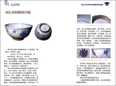 Sample pages of Chen Lili Talked About Ming Dynasty Jingdezhen Kiln Porcelain (ISBN:9787533032272)