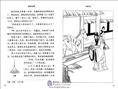 Sample pages of Graded Readers for Chinese Language Learners (Level 3 Historical Stories) 8: The Story of Kingdom Yue (ISBN:9787561951385)