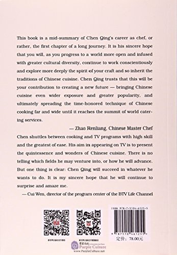 Sample pages of A Chef Master from the Hutong (ISBN:9787510461255)