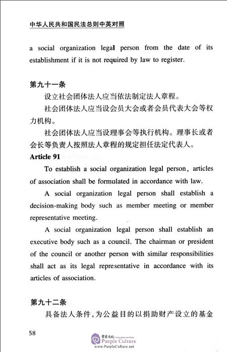 Sample pages of Civil Code of the People's Republic of China General Part (ISBN:9787309133370)