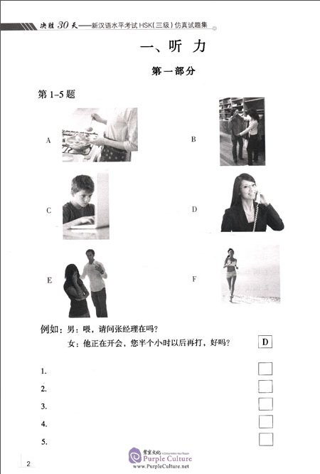 Sample pages of Prepare for New HSK Simulated Tests in 30 days: Level 3 (ISBN:9787561931240)