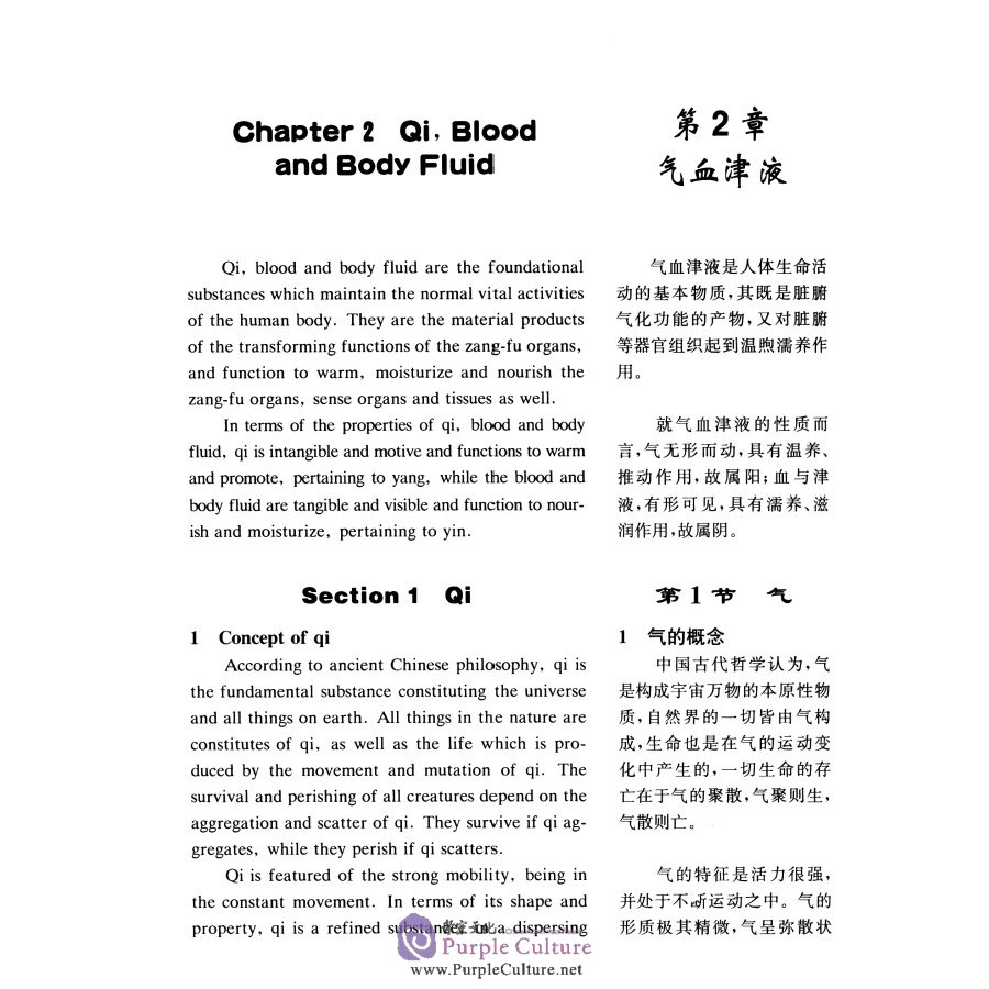 Sample pages of An Intensively Compiled Practical English-Chinese Library of Traditional Chinese Medicine: Basic Theory of Traditional Chinese Medicine (ISBN:7811215128,9787811215120)