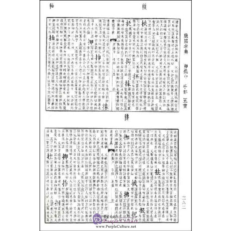 Sample pages of Kangxi Dictionary (ISBN:9787532520060)