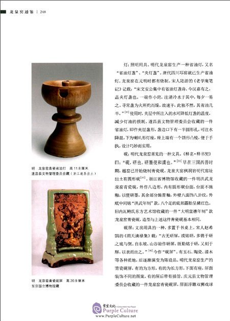 Sample pages of Highlights of Celadon: Longquan Kiln Tongjian (ISBN:9787534058097)