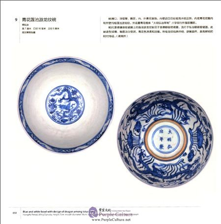 Sample pages of Imperial Porcelains from the Reign of Hongzhi and Zhengde in the Ming Dynasty (ISBN:9787513410199)