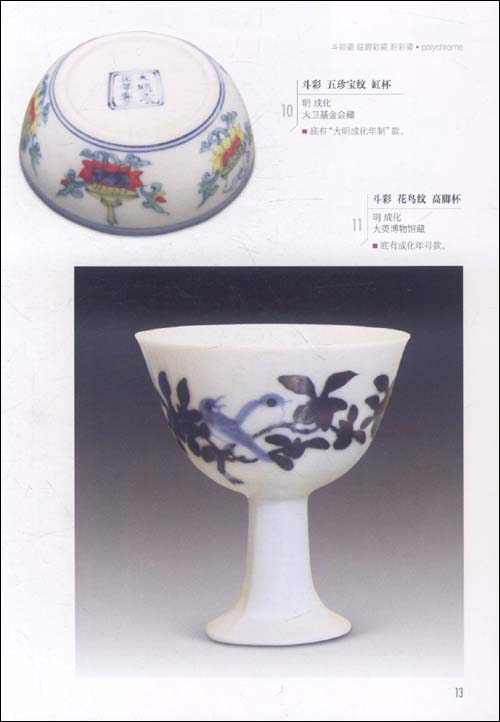 Sample pages of Overseas Collections of Chinese Treasures - Polychrome (ISBN:9787805269412)