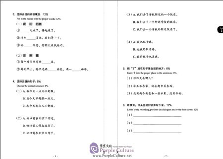 Sample pages of Contemporary Chinese (Revised Edition) - Testing Material 2 (ISBN:9787513807968)