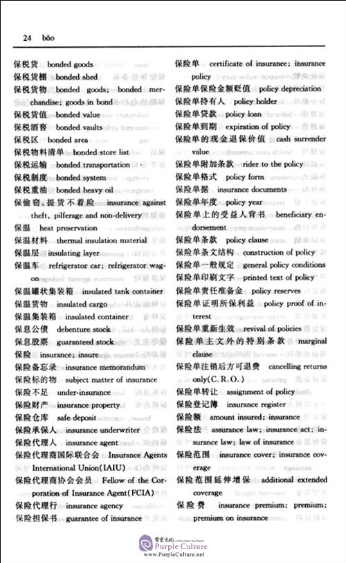 Sample pages of A Chinese-English Dictionary of International Trade and Finance (ISBN:9787560009568, 7560009565)