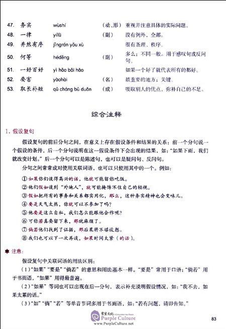 Sample pages of Developing Chinese (2nd Edition) Advanced Comprehensive Course I (ISBN:9787561931332)
