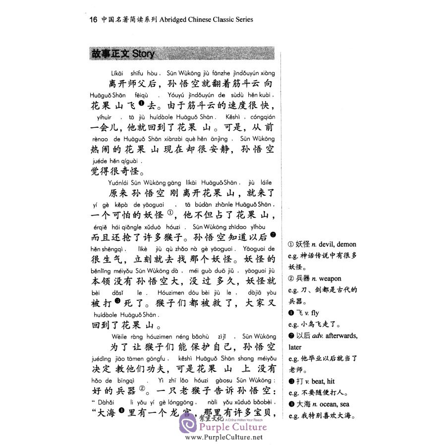 Workbooks new practical chinese reader 2 workbook : Abridged Chinese Classic Series: Journey to the West by Wu Cheng ...