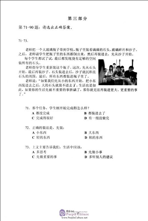 Sample pages of Official Examination Papers of HSK (Level 5) (with MP3) (ISBN:7513800081, 9787513800082)