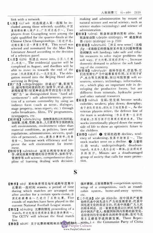 Sample pages of The Contemporary Chinese Dictionary - Chinese & English Bilingual (ISBN:7560031951, 9787560031958)