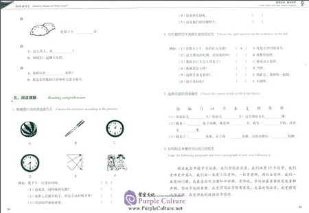 Sample pages of Developing Chinese (2nd Edition) Elementary Reading and Writing Course (I) (ISBN:9787561933602)