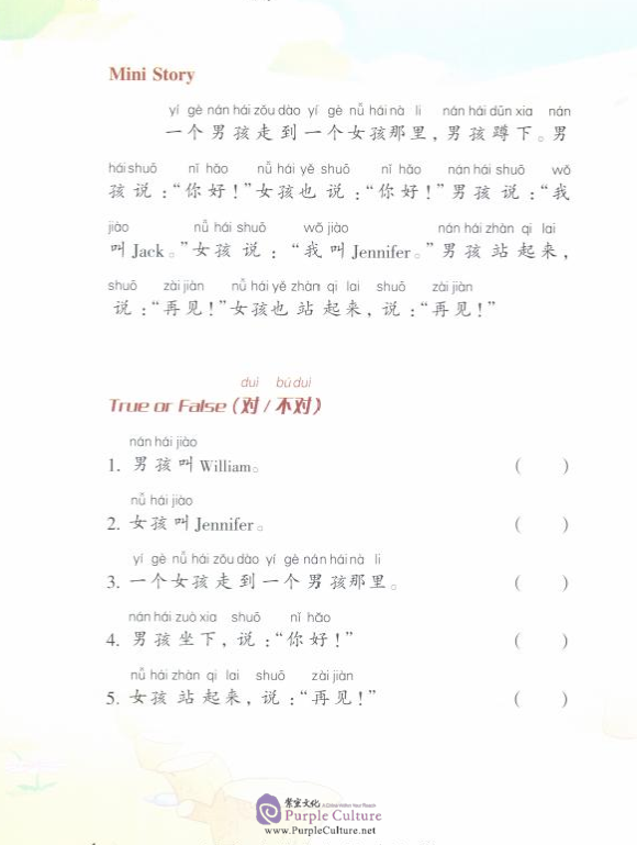 Sample pages of I Love Learning Chinese (Specially Designed for Primary School) Vol 1 (with 1 CD) (ISBN:9787301075814, 7301075812)