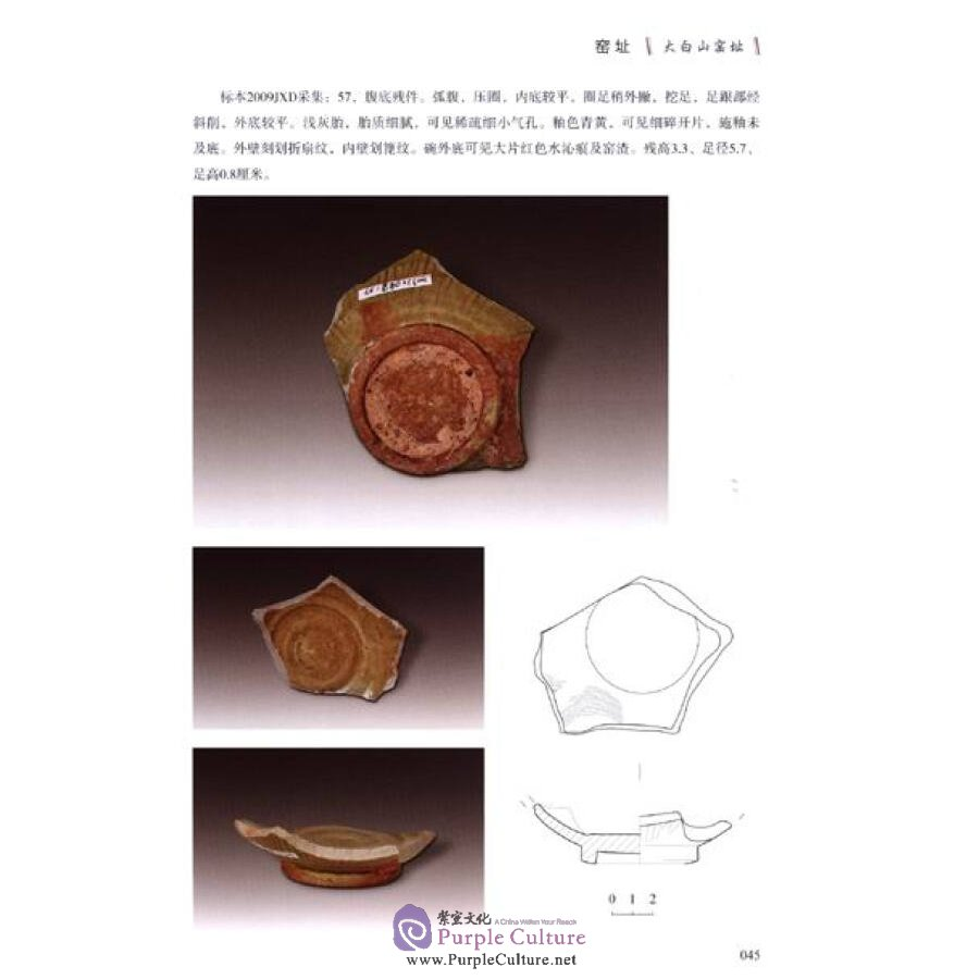 Sample pages of Jiande Ancient Kilns: Jiande third national survey on cultural relics Result (ISBN:9787550804364)