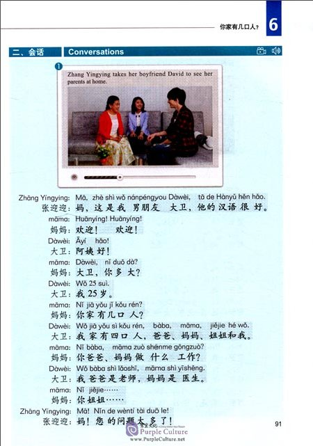 Sample pages of 360 Standard Sentences in Chinese Conversations 1 (ISBN:9787561949641)