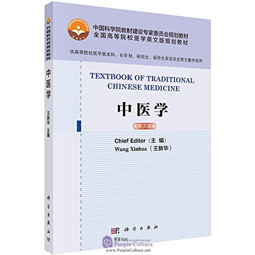 Textbook of Traditional Chinese Medicine - Click Image to Close