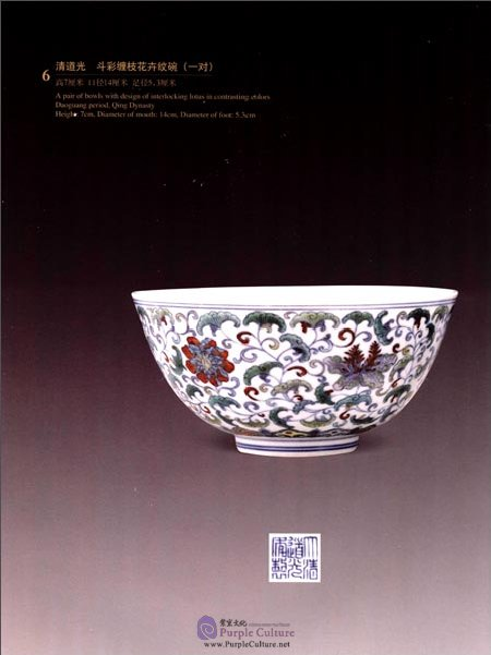 Sample pages of The Afterglow of Empire - Porcelain of the Guan Yao in later Qing Dynasty Collected by China Ancient Arts (ISBN:9787501032723)
