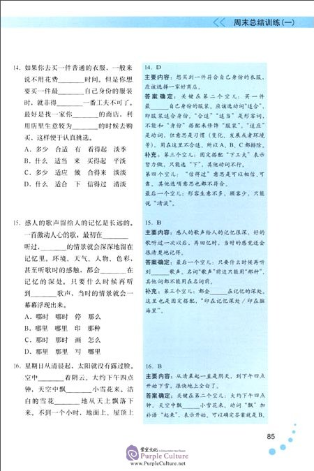 Sample pages of Grasp HSK Advanced Grammar in 21 Days: Advanced Grammar (ISBN:9787513574266, 751357426X)