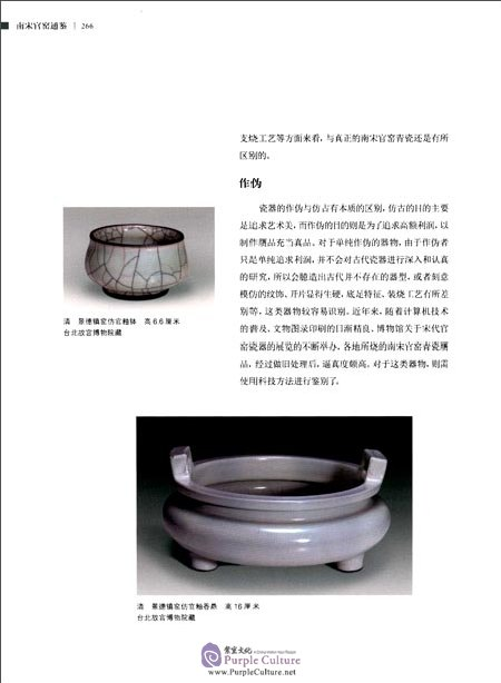 Sample pages of Highlights of Celadon: YueSouthern Song Offical Kiln Tongjian (ISBN:9787534058073)