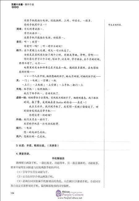 Sample pages of Chinese in 10 Days Advanced Level 4 Teacher's Handbook (ISBN:9787100125451)