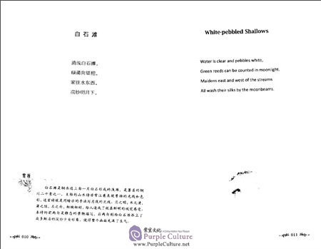 Sample pages of Selected Poems of Wang Wei Translated By Xu Yuanchong (ISBN:9787500138921)