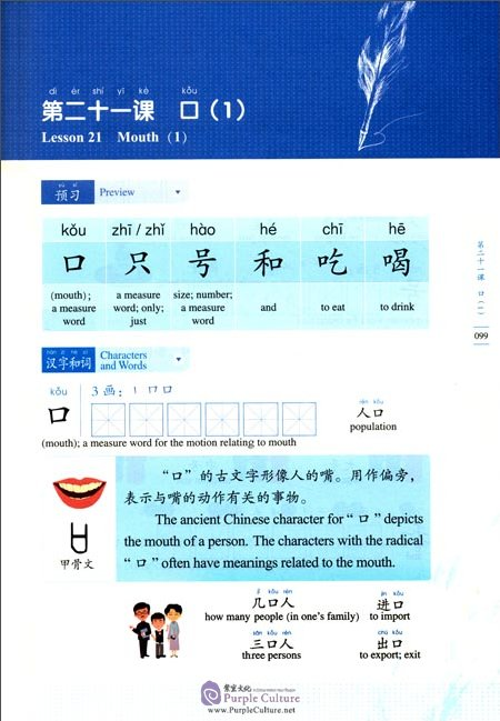 Sample pages of Chinese Characters Vol 1 (with CD) (ISBN:7100138922,  9787100138925)