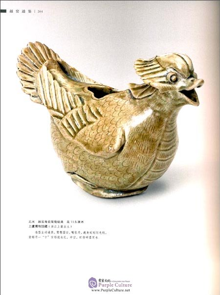 Sample pages of Highlights of Celadon: Yue Kiln Tongjian (ISBN:9787534058080)