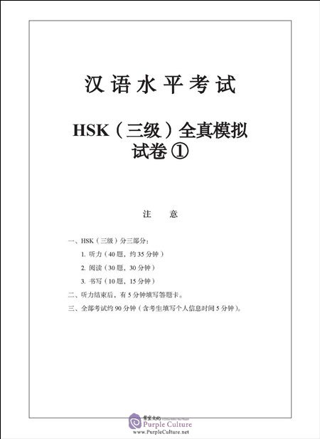Sample pages of Model Tests for HSK Level 3 (2018 Edition, with 1 MP3) (ISBN:9787513597135)