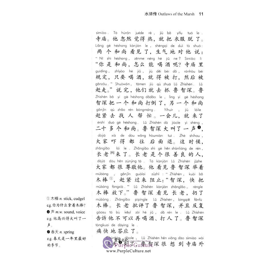 Sample pages of Abridged Chinese Classic Series: Outlaws of the marsh (ISBN:9787513813211)