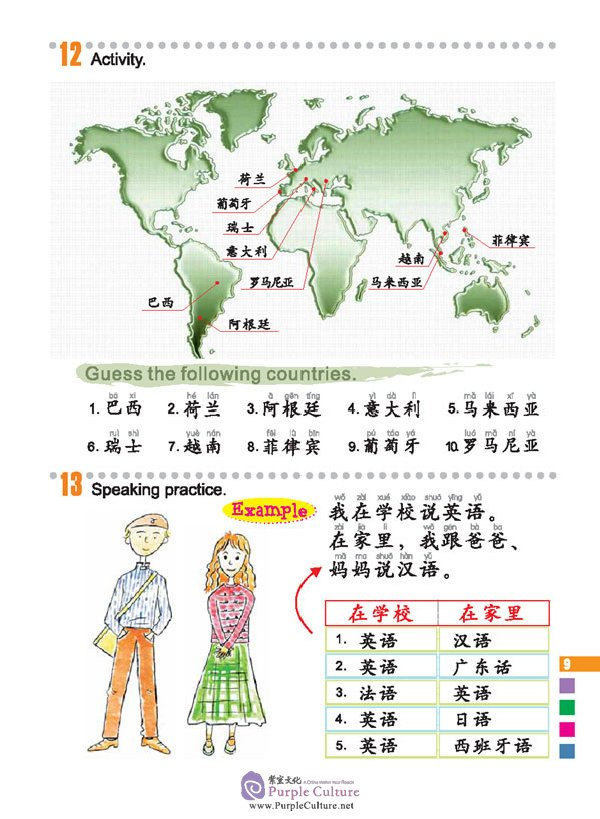 Sample pages of Easy Steps to Chinese 2: Textbook (with 1CD) (ISBN:9787561918104)