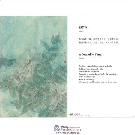 Sample pages of Song Lyrics in Paintings (ISBN:9787500154372)