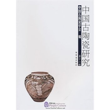 Study of Ancient Chinese Ceramics (vol 16) - Click Image to Close